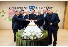 Korean Catholic weekly celebrates 90thanniversary
